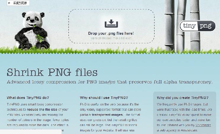 一个压缩PNG的神站Tin.PNG