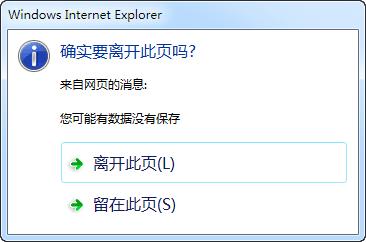 IE浏览器关闭页面前的提示信息