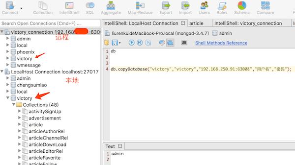 MongoDB 复制数据库和表