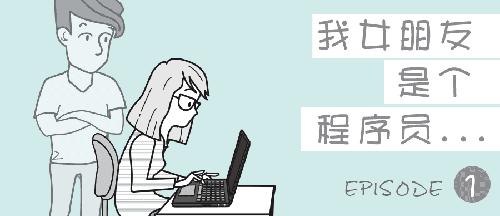 漫画:我女朋友是个程序员(一)