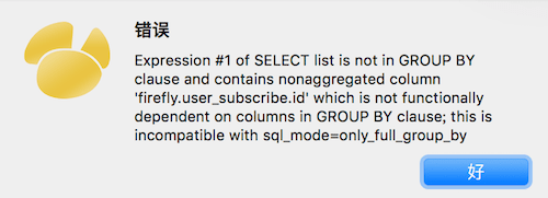 MySQL解决Expression #1 of SELECT list is not in GROUP BY clause and contains nonaggre问题