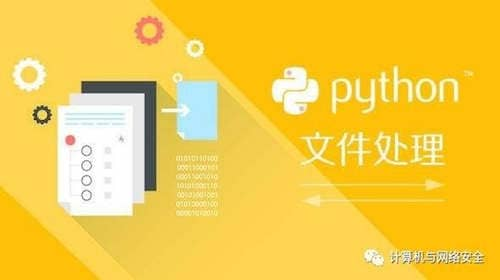 Python 判断文件是否存在的三种方法
