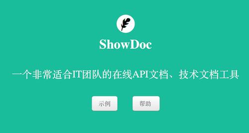 基于 CentOS + Nginx + PHP 搭建 ShowDoc 文档工具