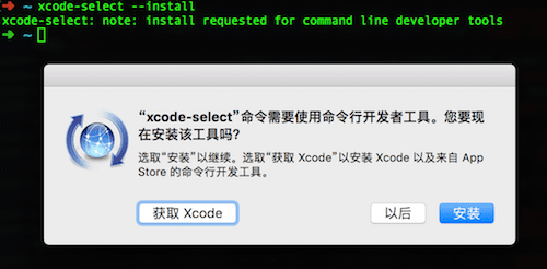 mac更新系统后Git不能用,提示missing xcrun at: /Library/Developer/CommandLineTools/usr/bin/xcrun
