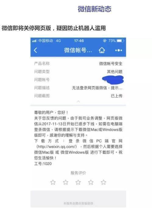 微信即将关停网页版登陆,或因防止机器人滥用