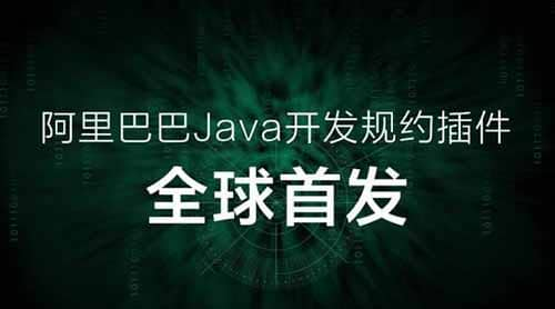 IntelliJ IDEA 安装 Alibaba Java Coding Guidelines 阿里巴巴Java开发规约扫描插件