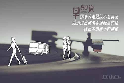 江小白新文案:早知道,又扎心了