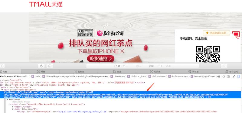 Cas 5.2.x版本使用 —— 客户端使用iframe嵌套方式实现SSO(十三)