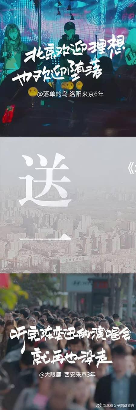 写给北京的十句文案!