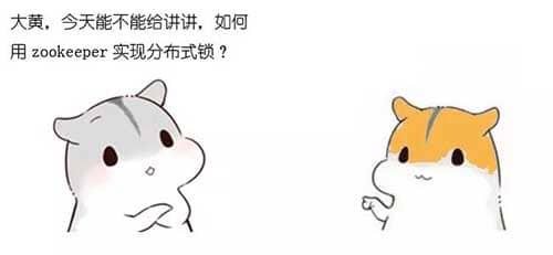 漫画:如何用Zookeeper实现分布式锁?