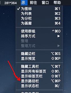 MacOS 让 Finder 显示与Windows一样的 全路径显示问题