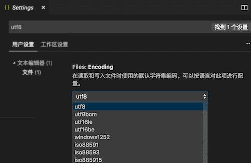 setting-encode-1.png