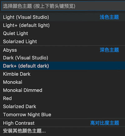 Visual Studio Code 快速入门(二)