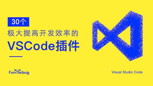 Visual Studio Code 快速入门 —— 30多款常用插件(四)