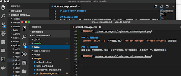 Visual Studio Code 快速入门 —— 项目管理插件 Project Manager(五)