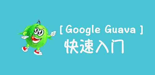 Google Guava 快速入门 —— 【新集合】Table 类