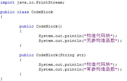 Java中静态代码块、构造代码块、构造函数、普通代码块