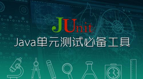 JUnit4 与 JUnit 5 对比