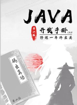 阿里巴巴Java开发手册(华山派)