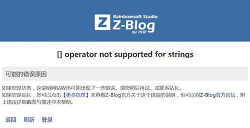 "解决Zblog 在 PHP 7.x 出现""operator not supported for strings""问题"