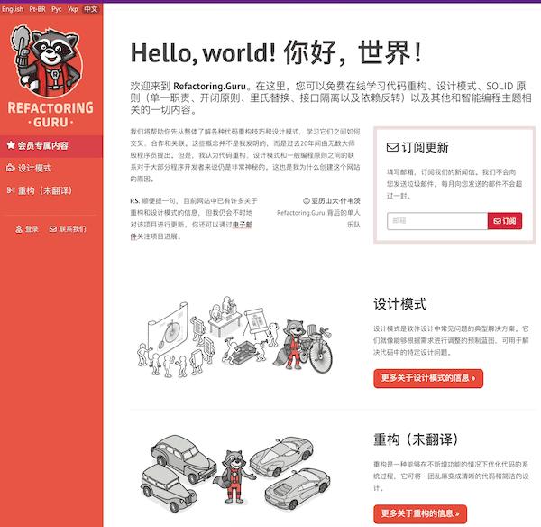 一个图文讲解设计模式的网站,推荐