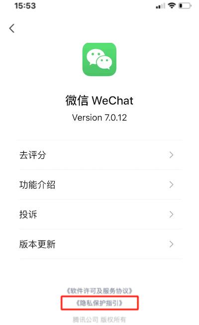 如何关闭QQ、微信朋友圈个性化推荐广告?