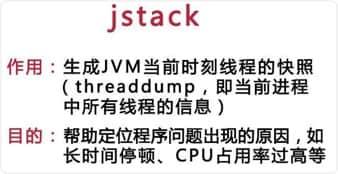 jvm 指令工具 jstack 命令