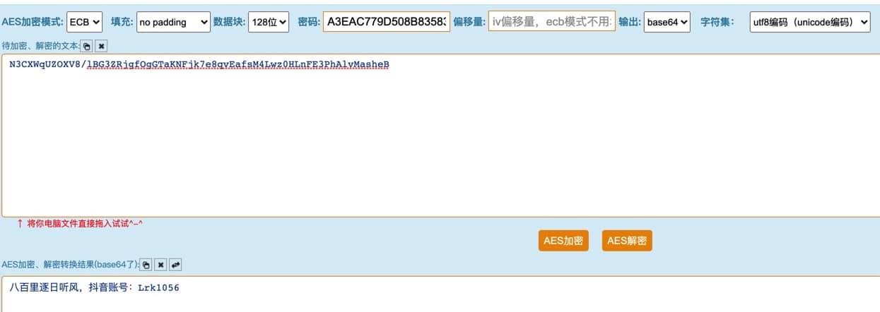 Java 实现 AES/CBC/PKCS7Padding 对称加密算法
